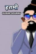 हरामी बुक Kumar Gourav द्वारा प्रकाशित हिंदी में