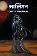 आलिंगन बुक Chaya Agarwal द्वारा प्रकाशित हिंदी में