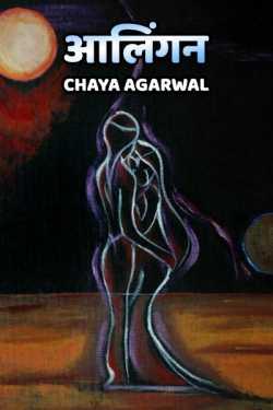 aalingan by Chaya Agarwal in Hindi