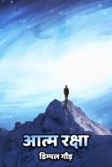 आत्म रक्षा बुक डिम्पल गौड़ द्वारा प्रकाशित हिंदी में
