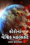 Uday Bhayani દ્વારા કોરોના – વૈશ્વિક મહાસંકટ ગુજરાતીમાં
