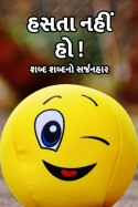 શબ્દ શબ્દનો સર્જનહાર દ્વારા હસતા નહીં હો! - ભાગ ૧ ગુજરાતીમાં