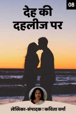 Deh ki Dahleez par - 8 by Kavita Verma in Hindi