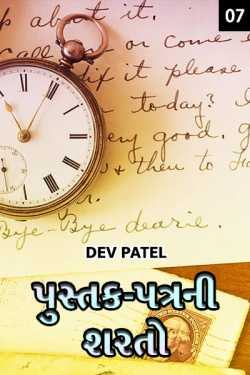 Pustak-Patrani sharato - 7 by DEV PATEL in Gujarati