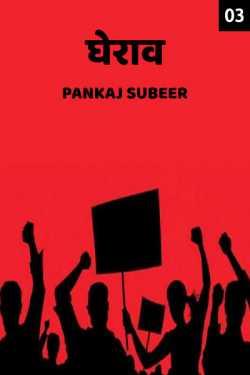 Gherav - 3 - last part by PANKAJ SUBEER in Hindi