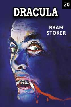 Dracula - 20 by Bram Stoker in English