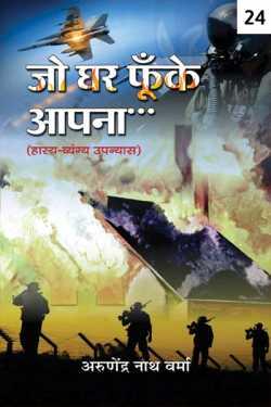 Jo Ghar Funke Apna - 24 by Arunendra Nath Verma in Hindi