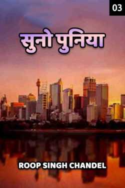 Suno Punia - 3 by Roop Singh Chandel in Hindi