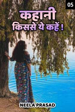 Kahaani kisase ye kahe - 5 by Neela Prasad in Hindi