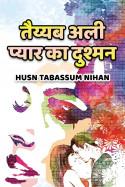 तैय्यब अली प्यार का दुश्मन बुक Husn Tabassum nihan द्वारा प्रकाशित हिंदी में