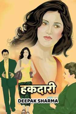 Hakdari by Deepak sharma in Hindi