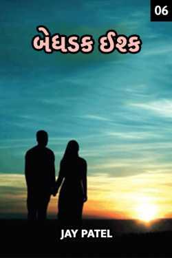 Bedhadak ishq - 6 by jay patel in Gujarati