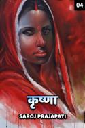 कृष्णा भाग-४ बुक Saroj Prajapati द्वारा प्रकाशित हिंदी में
