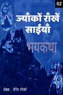 ज्याँकों राँखें साईंयाँ.. भाग 2 बुक योगेश जोजारे द्वारा प्रकाशित हिंदी में