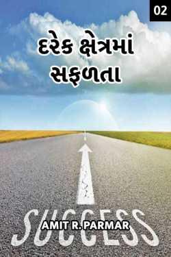 darek kshetrama safadta - 2 by Amit R Parmar in Gujarati