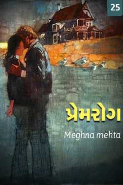 Premrog - 25 by Meghna mehta in Gujarati