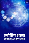 ज्योतिष शास्र। धनयोग - 7 मराठीत Sudhakar Katekar