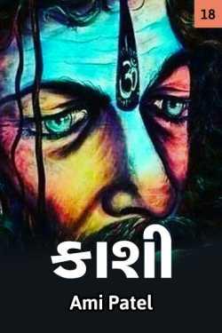 Kashi -18 by Ami in Gujarati