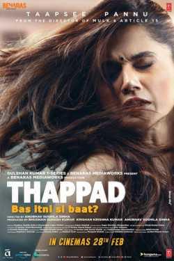 Thappad - bus itni si baat by Rishi Sachdeva in Hindi