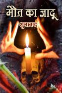 मौत का जादू बुक Anadi Subhanand द्वारा प्रकाशित हिंदी में