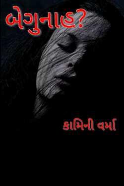 Begunaah - 1 by Kaamini in Gujarati
