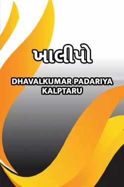 khalipo... by Dhavalkumar Padariya Kalptaru in Gujarati