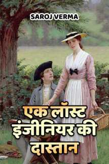 एक लॉस्ट इंजीनियर की दास्तान बुक Saroj Verma द्वारा प्रकाशित हिंदी में
