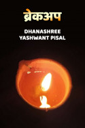 ब्रेकअप मराठीत Dhanashree yashwant pisal