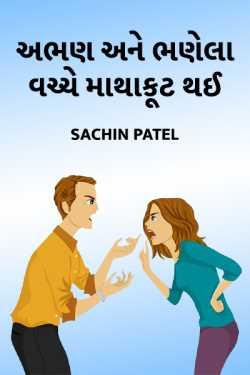 Abhan ane bhanela vachche mathakut thai by sachin patel in Gujarati
