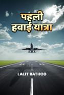 पहली हवाई यात्रा बुक Lalit Rathod द्वारा प्रकाशित हिंदी में