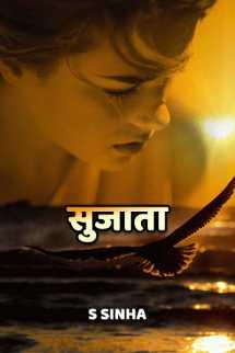 सुजाता बुक S Sinha द्वारा प्रकाशित हिंदी में
