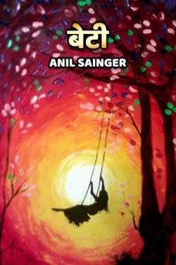 Beti - 1 by Anil Sainger in Hindi