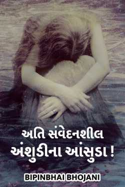 ati sanvedanshel anshudi na aansuda by Bipinbhai Bhojani in Gujarati