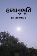 Dr Jay vashi દ્વારા હદયાનુભૂતિ ગુજરાતીમાં