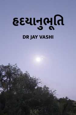 hadyanubhuti by Dr Jay vashi in Gujarati