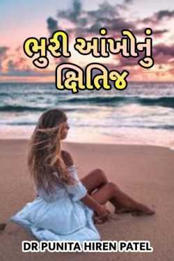 Bhuri Aankhonu kshitij by Dr Punita Hiren Patel in Gujarati