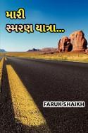 Faruk Shaikh દ્વારા મારી સ્મરણ યાત્રા... ગુજરાતીમાં