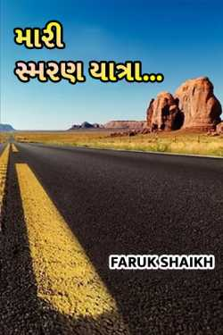 My Remembrance by Faruk Shaikh in Gujarati