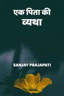 एक पिता की व्यथा बुक Sanjay Prajapati द्वारा प्रकाशित हिंदी में