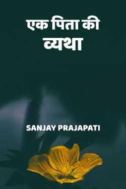ek pita ki vyatha by Sanjay Prajapati in Hindi