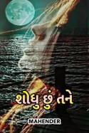 mahender Vaghela દ્વારા શોધુ છુ તને ગુજરાતીમાં