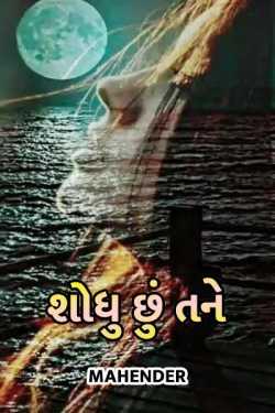 SODHU CHHU TANE by mahender Vaghela in Gujarati