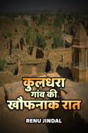 कुलधरा गांव की खौफनाक रात बुक Renu Jindal द्वारा प्रकाशित हिंदी में