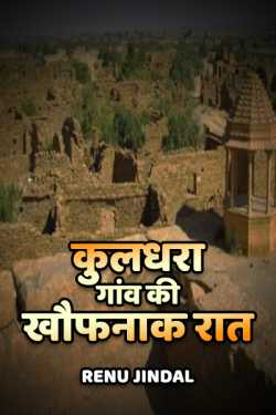 kuldhara gaav ki koufnak raat by Renu Jindal in Hindi