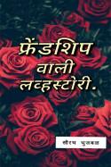 फ्रेंडशिप वाली लव्हस्टोरी... - भाग 1 मराठीत Sourabh Bhujbal