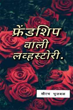 Frindship wali love story - 1 by Sourabh Bhujbal in Marathi