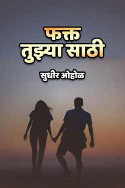 only for you by Sudhir Ohol in Marathi