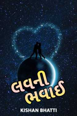 Love ni bhavai - 2 by Kishan Bhatti in Gujarati