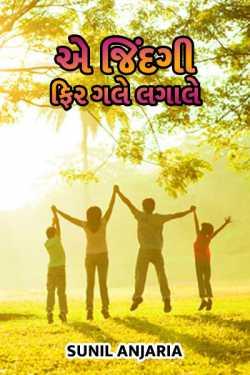 e jindgi, fir gale lagaale by SUNIL ANJARIA in Gujarati