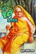 वो बूढ़ी औरत बुक इंदर भोले नाथ द्वारा प्रकाशित हिंदी में
